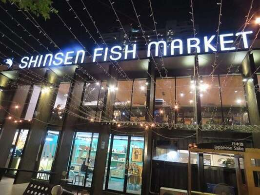 Shinsen Fish Market