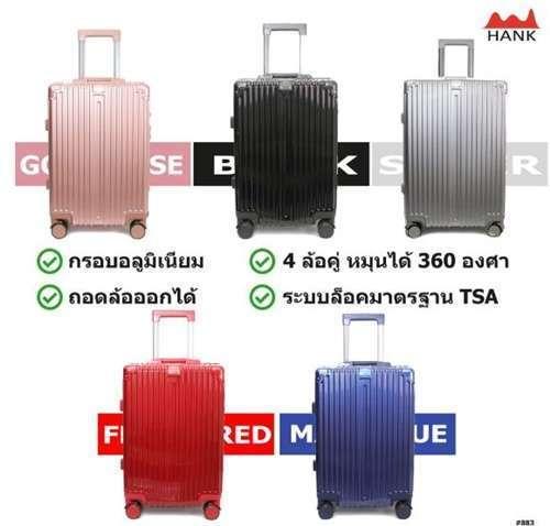 กระเป๋าใบไหนดีที่สุดสำหรับการเดินทางระหว่างประเทศ