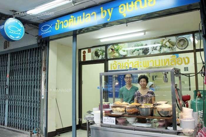 ซุปข้าวปลากรุงเทพ