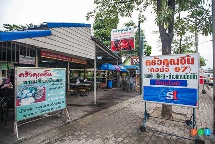 ร้านอาหารไทยใต้กรุงเทพ