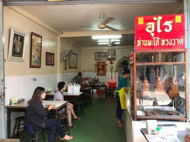 ผู้นำร้านอาหารไชน่าทาวน์เฮงเฮงในกรุงเทพ