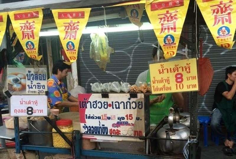 ร้านของหวานยอดนิยมในกรุงเทพ