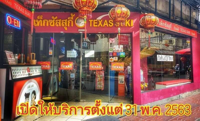 ร้านอาหารไชน่าทาวน์เฮงเฮงที่ดีที่สุดในกรุงเทพคืออะไร