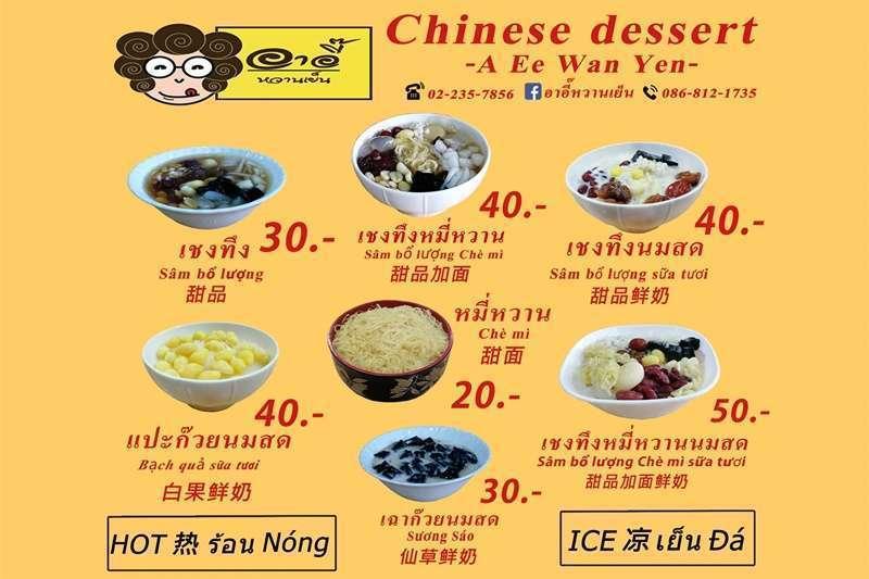 ร้านอาหารไชน่าทาวน์เฮงเฮงที่ดีที่สุด