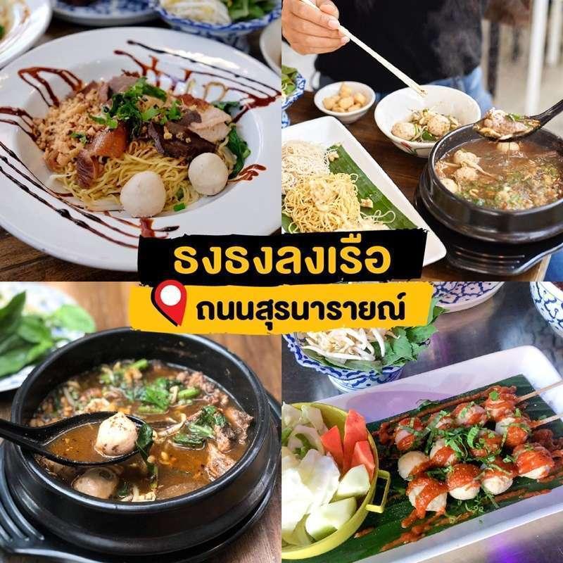 ร้านอาหารไชน่าทาวน์เฮงเฮง