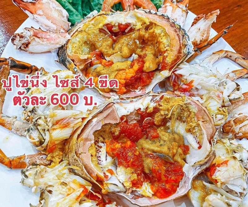 ร้านอาหาร Scrab ที่ดีที่สุดในกรุงเทพอยู่ที่ไหน