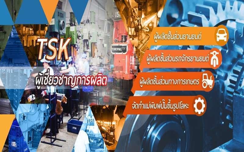 อุตสาหกรรมยานยนต์เพื่อการพาณิชย์ในประเทศไทย