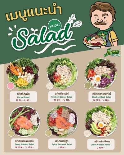 ร้านอาหารเพื่อสุขภาพมีอะไรบ้าง