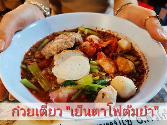 ร้านอาหาร Yentafo ที่ดีที่สุดในกรุงเทพ