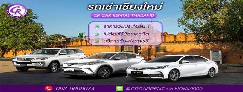 การเช่ารถในประเทศไทยราคาเท่าไหร่