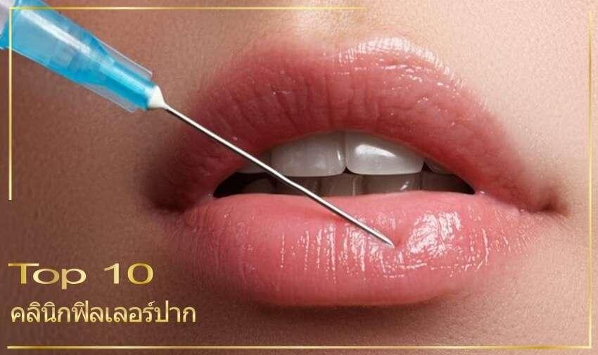 '10 คลินิกฟิลเลอร์ปาก' น่าทำ ดูแลดีทุกขั้นตอน ได้ลุคสวยแพง เห็นผล 100%