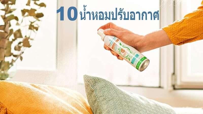 10 แบรนด์น้ำหอมปรับอากาศภายในบ้าน สร้างบรรยากาศชวนฝันให้บ้านน่าอยู่ 1