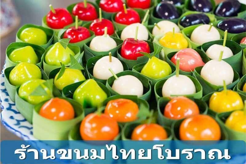 10 ร้านขนมไทยโบราณ อร่อยตามสูตรต้นตำรับไทยแท้ ทั่วกรุงเทพ 1