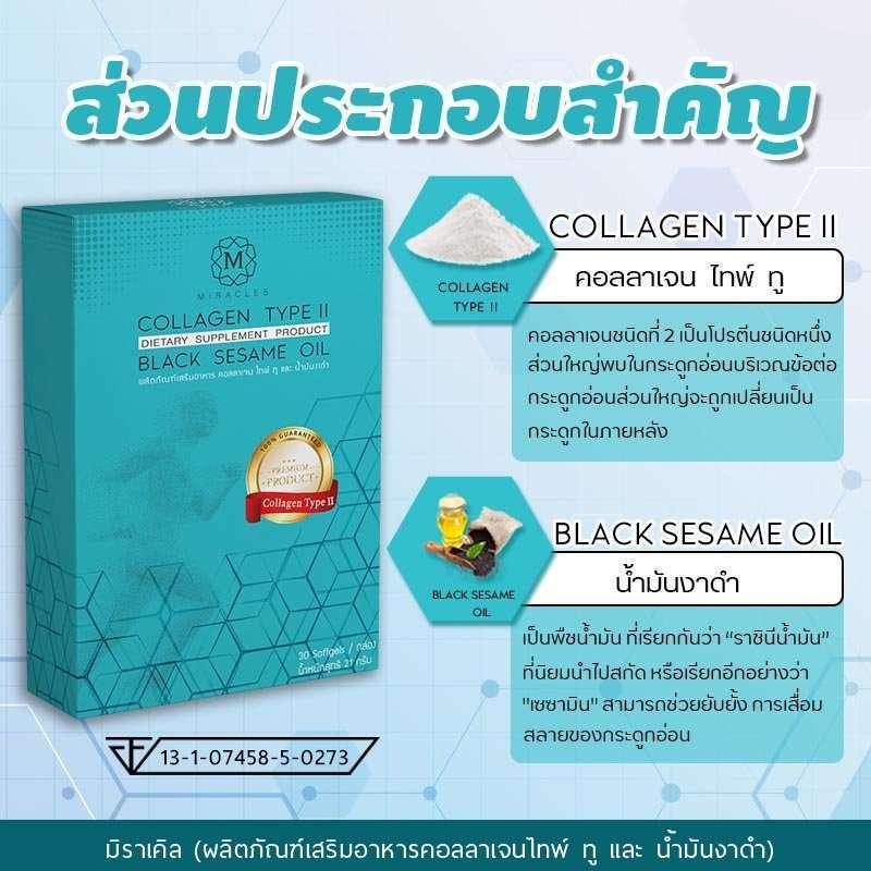 อาหารเสริม-uc-ii-collagen