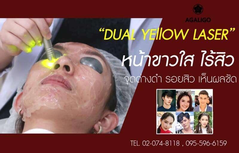 10 ร้านคลินิกเลเซอร์ Dual Yellow Laser ลบริ้วรอยเพิ่มความกระจ่างใสได้ดีที่สุด [wpsm_custom_meta type=date field=year] 8