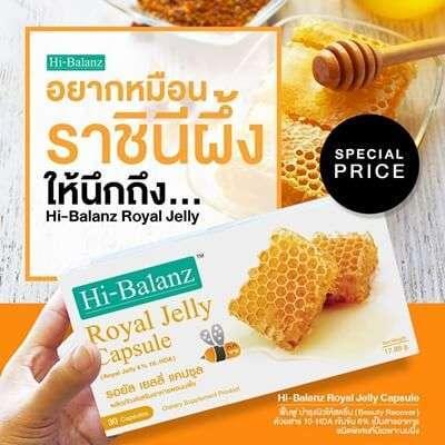 10 'อาหารเสริมนมผึ้ง' ที่ดีที่สุด บำรุงร่างกายให้แข็งแรง พร้อมให้ผิวสวย สุขภาพดี 2