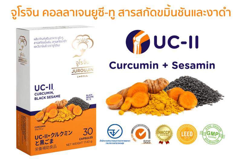 '10 อาหารเสริม UC-II Collagen' ยี่ห้อไหนดี สำหรับแก้ปัญหาข้อต่อและกระดูก ให้แข็งแรง 7