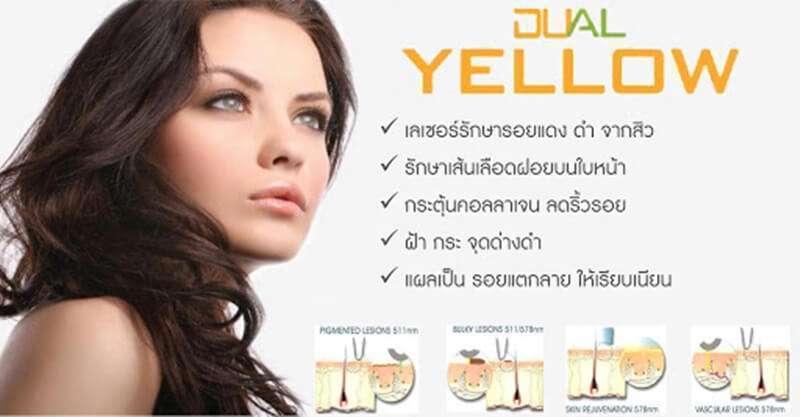 10 ร้านคลินิกเลเซอร์ Dual Yellow Laser ลบริ้วรอยเพิ่มความกระจ่างใสได้ดีที่สุด [wpsm_custom_meta type=date field=year] 11