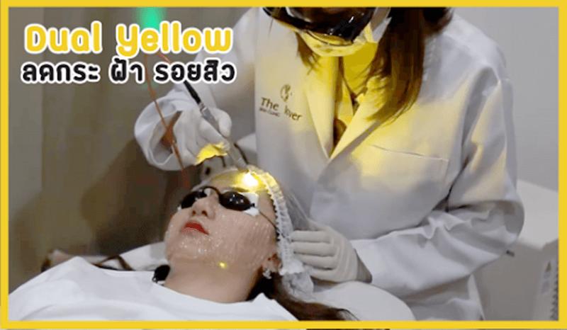 10 ร้านคลินิกเลเซอร์ Dual Yellow Laser ลบริ้วรอยเพิ่มความกระจ่างใสได้ดีที่สุด [wpsm_custom_meta type=date field=year] 9