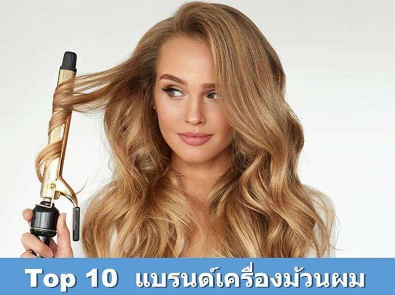 Top 10 แบรนด์เครื่องม้วนผมครองใจสาวๆ ให้ลอนสวยแบบมืออาชีพได้ด้วยตัวเอง 1