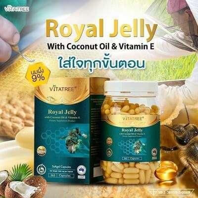 10 'อาหารเสริมนมผึ้ง' ที่ดีที่สุด บำรุงร่างกายให้แข็งแรง พร้อมให้ผิวสวย สุขภาพดี 11