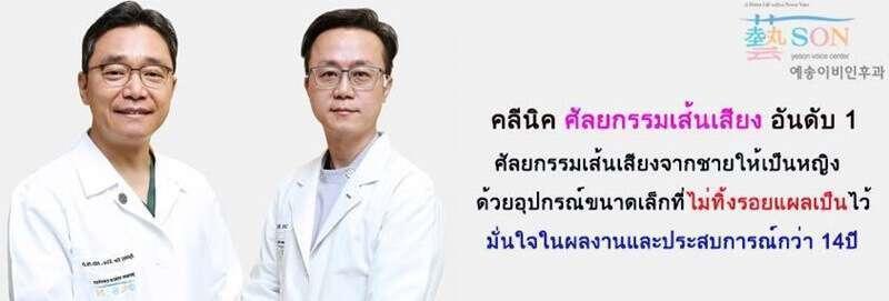 10 สถานพยาบาลผ่าตัดกล่องเสียง รักษาดี คุณภาพครบครัน มั่นใจผลลัพธ์ได้เต็มที่ 7