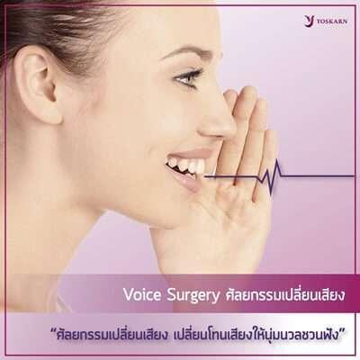 10 สถานพยาบาลผ่าตัดกล่องเสียง รักษาดี คุณภาพครบครัน มั่นใจผลลัพธ์ได้เต็มที่ 10