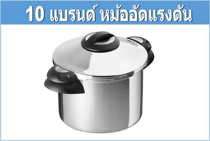 อร่อยได้ในทุกเมนูกับ 10 แบรนด์หม้ออัดแรงดัน [wpsm_custom_meta type=date field=year] ตัวช่วยให้การทำอาหารเป็นเรื่องง่าย 1