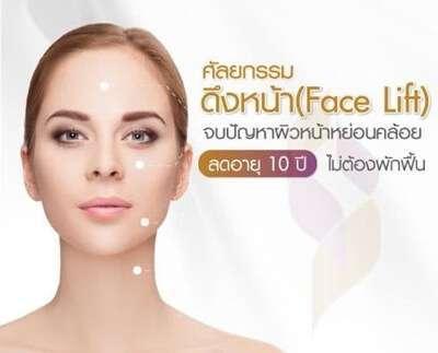 10 'คลินิกศัลยกรรมดึงหน้า Face Lift' เปลี่ยนหน้าหย่อนคล้อยให้กระชับ สวยย้อนวัย ดูเด็กลงกว่า 10 ปี 8