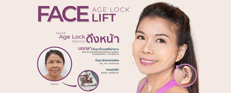 10 'คลินิกศัลยกรรมดึงหน้า Face Lift' เปลี่ยนหน้าหย่อนคล้อยให้กระชับ สวยย้อนวัย ดูเด็กลงกว่า 10 ปี 5