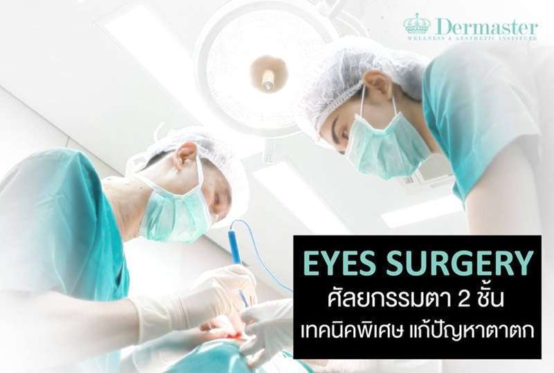 10 คลินิกผ่าตัดหนังตา มาตรฐานเลิศ แก้ไขทุกปัญหารอบดวงตา โดยแพทย์ผู้เชี่ยวชาญ 6