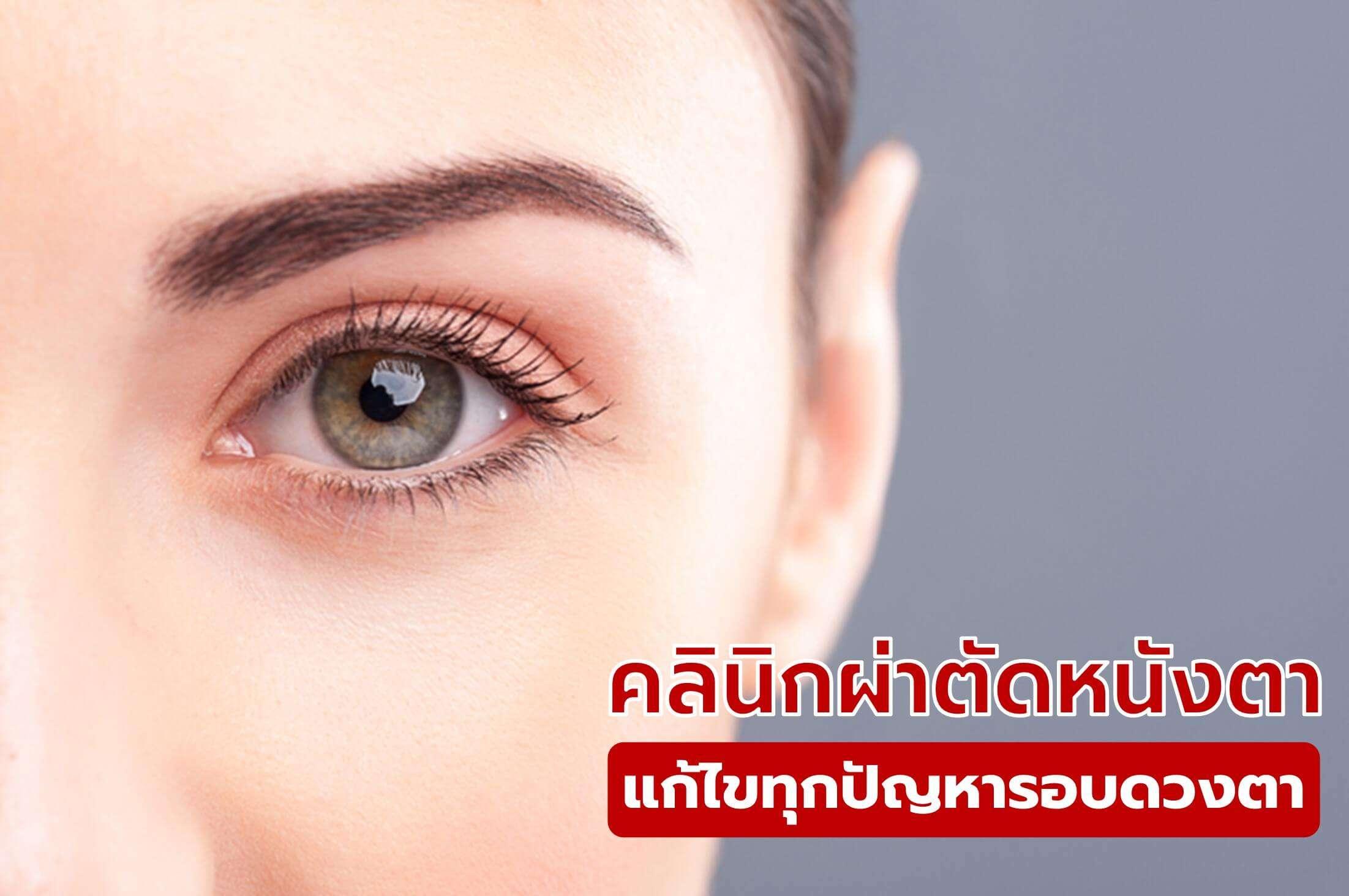 10 คลินิกผ่าตัดหนังตา มาตรฐานเลิศ แก้ไขทุกปัญหารอบดวงตา โดยแพทย์ผู้เชี่ยวชาญ 1