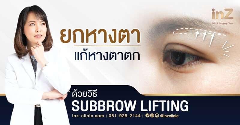 10 คลินิกผ่าตัดหนังตา มาตรฐานเลิศ แก้ไขทุกปัญหารอบดวงตา โดยแพทย์ผู้เชี่ยวชาญ 10