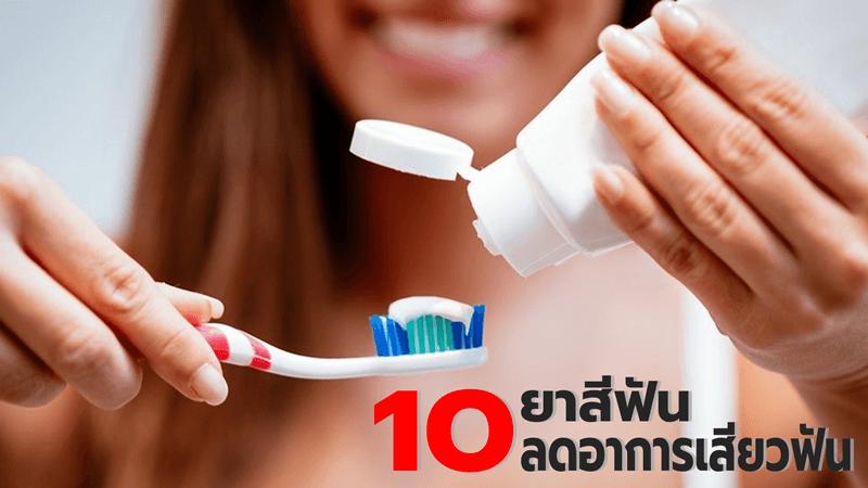 อร่อยได้ไม่มีสะดุดด้วย 10 แบรนด์ยาสีฟันลดการเสียวฟัน ที่ทันตแพทย์ชั้นนำไว้วางใจ [wpsm_custom_meta type=date field=year] 1