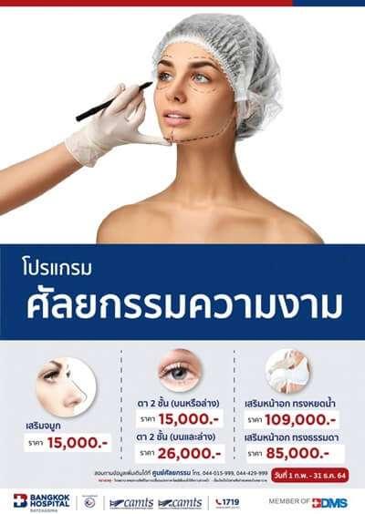 10 คลินิกผ่าตัดหนังตา มาตรฐานเลิศ แก้ไขทุกปัญหารอบดวงตา โดยแพทย์ผู้เชี่ยวชาญ 3