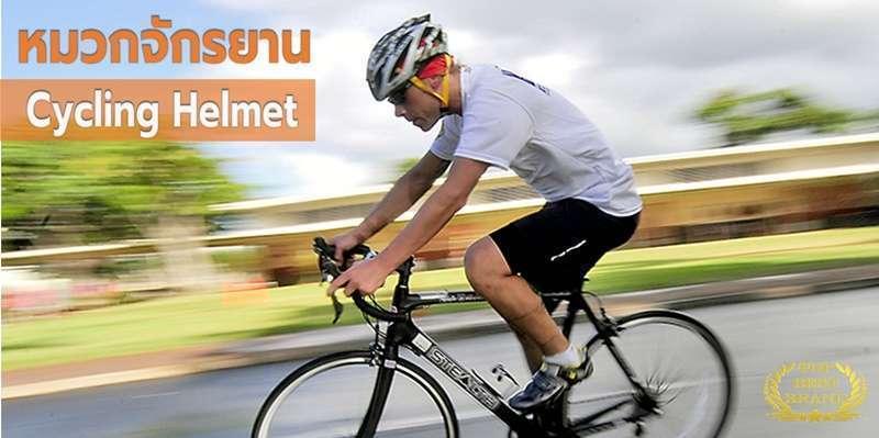 10 แบรนด์หมวกจักรยาน รีวิวดีจากนักปั่น คุณภาพเยี่ยมในราคาเอื้อมถึง 1