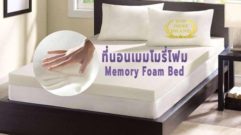 ยกระดับการนอนให้สมบูรณ์แบบด้วย 10 แบรนด์ที่นอนเมมโมรี่โฟมเพื่อสุขภาพ [wpsm_custom_meta type=date field=year] 2