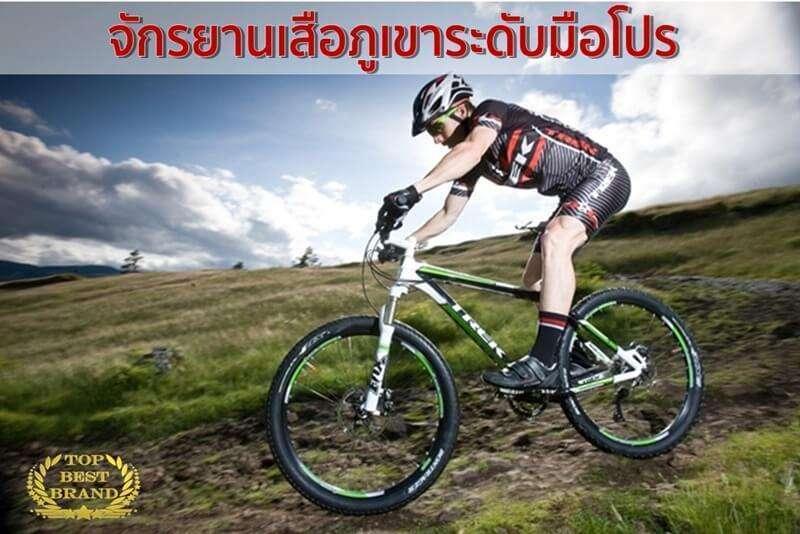 ปั่นสนุกไม่มีสะดุดกับ 10 แบรนด์จักรยานเสือภูเขาระดับมือโปร เอาใจสายลุย [wpsm_custom_meta type=date field=year] 2