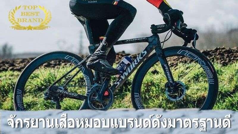 สายลุยห้ามพลาดกับ 10 จักรยานเสือหมอบแบรนด์ดังมาตรฐานดี ที่น่าปั่นที่สุดในปี [wpsm_custom_meta type=date field=year] 1