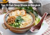 10 สุดยอดร้านข้าวต้มปลาระดับตำนานทั่วกรุงเทพ