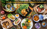10 อันดับ ร้านอาหารเหนือในเชียงใหม่ อร่อยติดใจในสไตล์ล้านนา