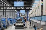 โรงงานผลิตชิ้นส่วนรถยนต์ ปทุมธานี