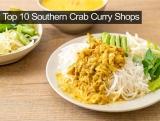 10 อันดับร้านขนมจีนน้ำยาปู เผ็ดร้อนแกงใต้อร่อยถึงใจในกรุงเทพ