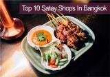 10 อันดับร้านเนื้อสะเต๊ะอร่อยหนานุ่มฟินตัวลอยที่ต้องลองในกรุงเทพ