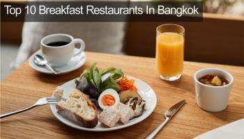 10 อันดับร้านอาหารเช้าแนะนำในกรุงเทพ ตื่นสายแค่ไหนก็ได้กิน