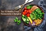 10 อันดับร้านอาหารคลีน อาหารเพื่อสุขภาพที่เด่นดังในกรุงเทพ