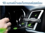 Top '10 แบรนด์น้ำหอมในรถยนต์' ยอดนิยม ตัวท็อปขายดี ประจำปี 2021