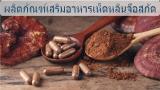 10 ผลิตภัณฑ์เสริมอาหารเห็ดหลินจือสกัด สมุนไพรโบราณบำรุงร่างกาย มาแรง 2021