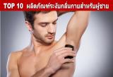 TOP 10 ผลิตภัณฑ์ระงับกลิ่นกาย ตัวช่วยสร้างความมั่นใจสำหรับหนุ่มๆ