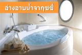 เพิ่มความหรูหราให้บ้านคุณด้วย 10 แบรนด์อ่างอาบน้ำจากุซซี่ 2021